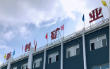 隆化县新村矿业有限公司